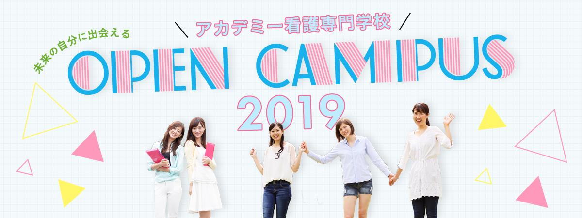 アカデミー看護専門学校 OPEN CAMPUS 2019