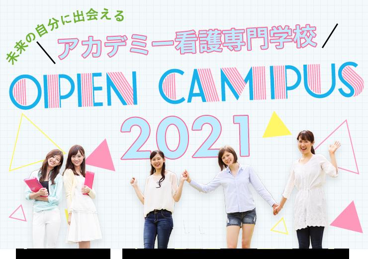 アカデミー看護専門学校 OPEN CAMPUS 2021