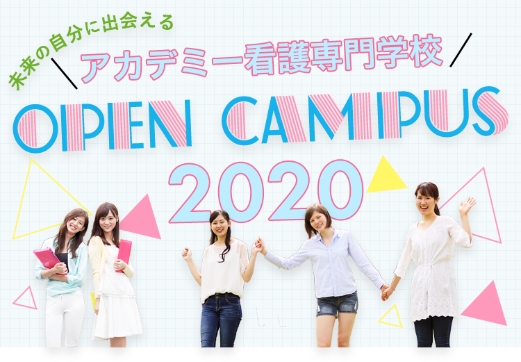 アカデミー看護専門学校 OPEN CAMPUS 2020