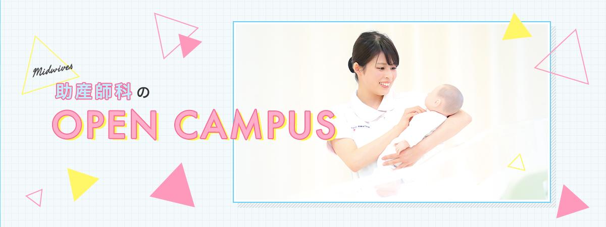 助産師科のオープンキャンパス