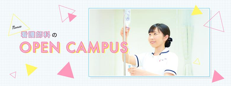 看護師科のオープンキャンパス